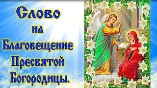 7 апреля   Слово на Благовещение Пресвятой Богородицы  аудиокнига с иконами