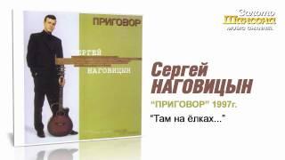 Сергей Наговицын - Там на елках... (Audio) thumbnail