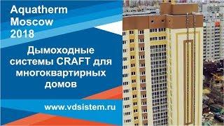 Смотреть видео Часть 2 Дымоходные системы Craft для многоэтажных домов  Выставка Aquatherm Москва 2018г онлайн