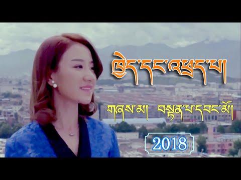 New Tibetan Love Song 2018 By Tenpa Wangmo ཁྱེད་དང་འཕྲད་པ།