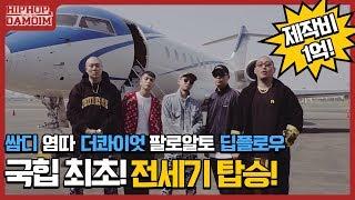 국힙 최초로 전세기 탑승한 다모임! 어디로 가는 걸까?   EP.02 / 쌈디 염따 더콰이엇 팔로알토 딥플로우