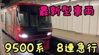 【最新型車両】名鉄9500系 堂々の8連急行運用