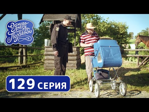Однажды под Полтавой. Имя - 8 сезон, 129 серия | Сериал комедия 2019