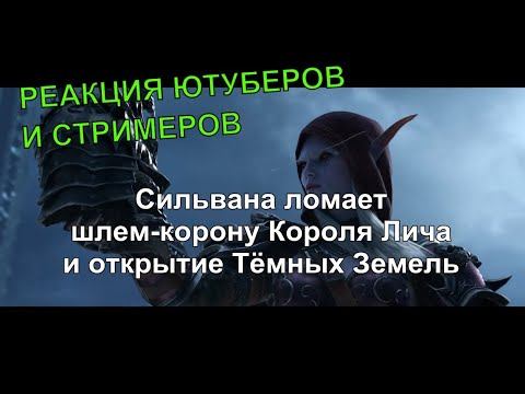 SYLVANAS BROKE THE LICH KING'S HELMET | WOW SHADOWLANDS | RUSSIAN REACTION COMPILATION