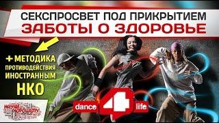 Методика противодействия иностранным НКО на примере Dance4Life