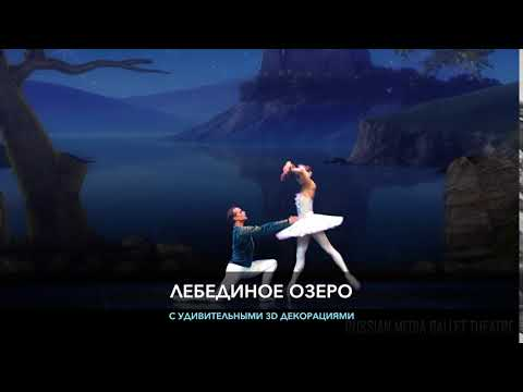 THE SWAN LAKE ballet with 3D decorations - 6sec promo RUS