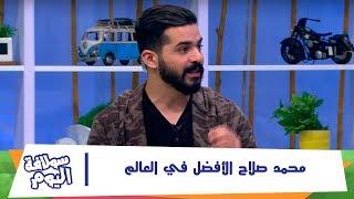 محمد صلاح الأفضل في العالم