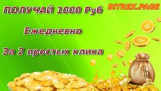 ЗАРАБОТОК В ИНТЕРНЕТЕ БЕЗ НАПРЯГА|1000 РУБЛЕЙ ЕЖЕДНЕВНО ЗА 2 КЛИКА|BITREX.PAGE