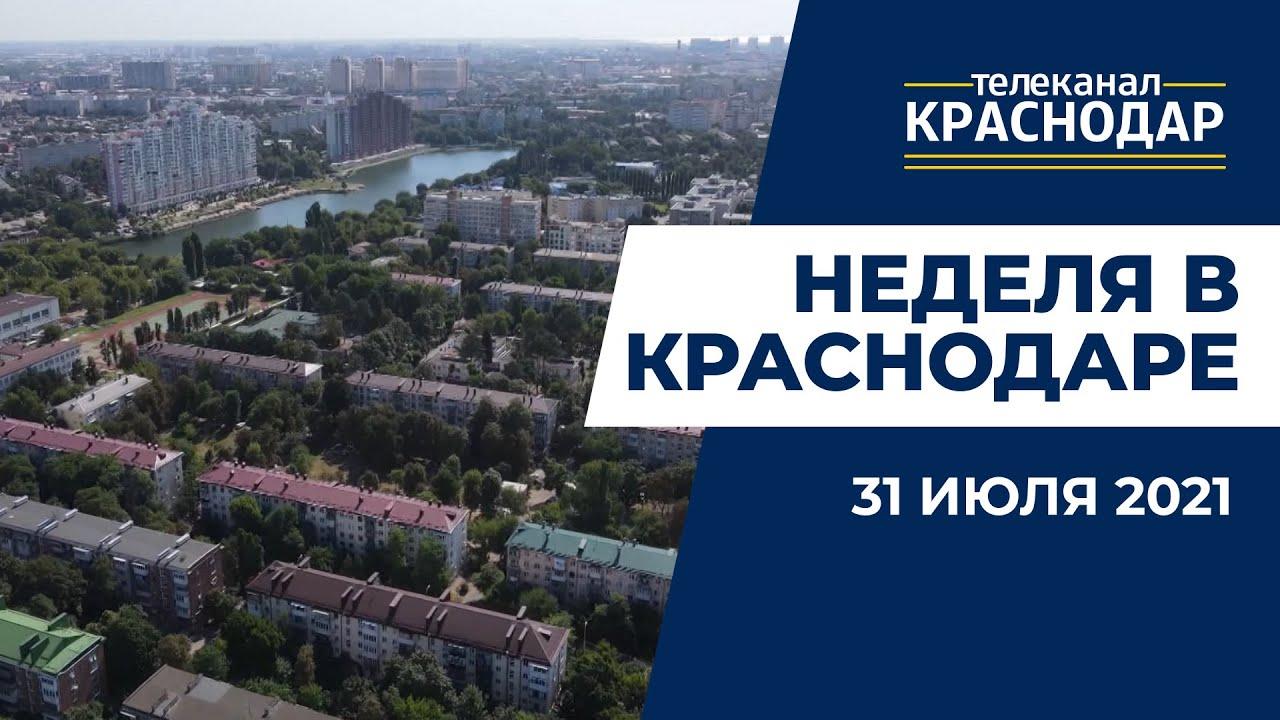 Неделя в Краснодаре. Выпуск от 31 июля 2021 года