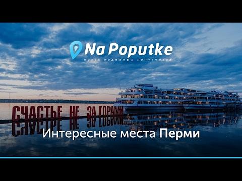 Достопримечательности Перми. Попутчики из Александровска в Пермь.