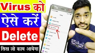 delete virus from android 🔥 how to remove virus from android phone 📱