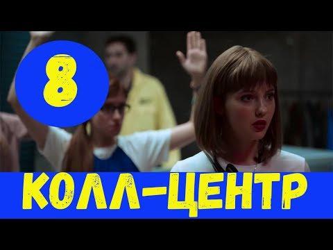 КОЛЛ-ЦЕНТР 8 СЕРИЯ (сериал, 2020) ТНТ Анонс и Дата выхода