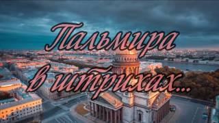 видео Почему Петербург стали называть Северная Пальмира