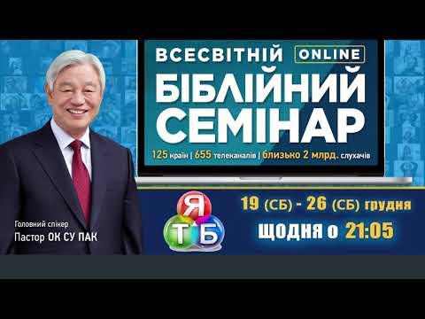 yatbTV: Всесвітній online БІБЛІЙНИЙ СЕМІНАР