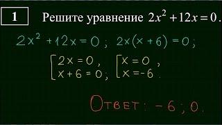 ГВЭ для 9 класса по математике #1