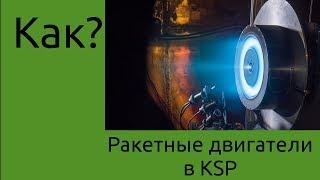 Ракетные двигатели в KSP - Гайд (Пилотный выпуск)