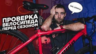 Новичкам   Технический осмотр велосипеда перед сезоном. На что обратить внимание?!