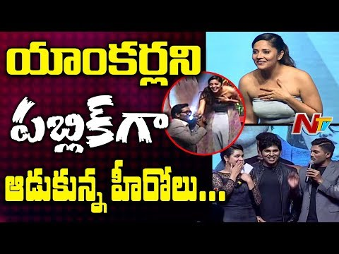 Tollywood Heroes Teasing Anchors On Stage || Sense of Humour