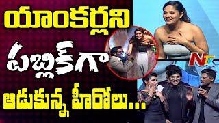 Tollywood Heroes Teasing Anchors On Stage || Sense of Humour at Peaks || Telugu Cinema || NTV