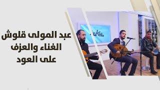 عبد المولى قلوش -  الغناء والعزف على العود