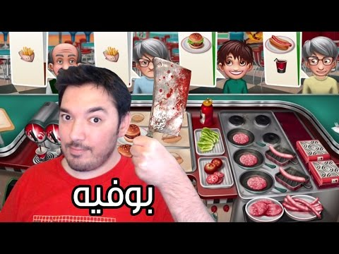 Make عالماشي: بوفيه المحبة! - Cooking Fever Pictures