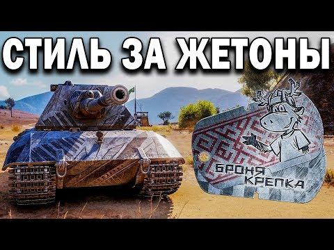 ВСЕ КОМПОНЕНТЫ ЖЕТОНОВ ЗА 5 МИНУТ 😮 Мини игры на фестивальные билеты World Of Tanks