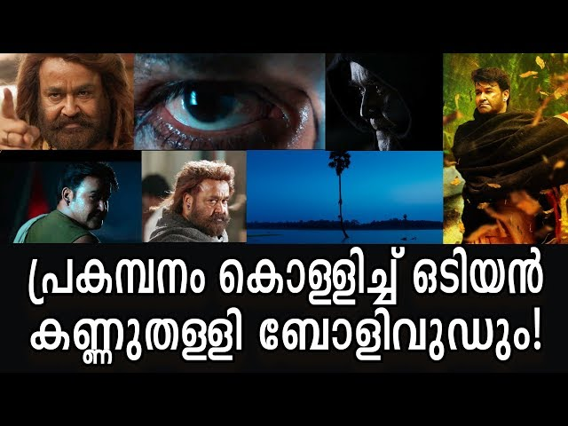 ഇത്രേം പ്രതീക്ഷിച്ചില്ല! ഒടിയൻ ട്രെയ്ലറിന് സർവ്വകാല റെക്കോർഡ്! | Odiyan Trailer breaks all records