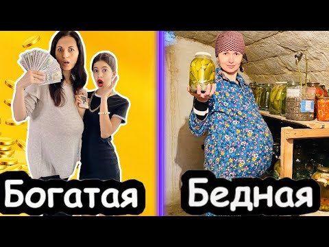 БЕДНАЯ беременная VS БОГАТАЯ / СКЕТЧ НасФи Дин