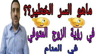 رؤية الزوج المتوفي في المنام. الشيخ عادل مدني