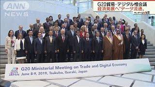 G20経済大臣会合 越境データ流通に一致(19/06/09)