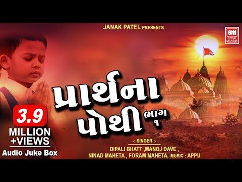 Prarthana Pothi : પ્રાર્થના પોથી : Gujarati Prarthana || Soor Mandir : Prarthna pothi