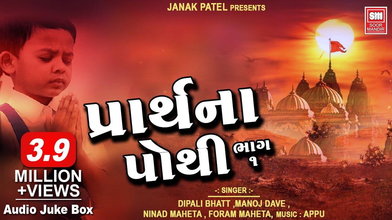gujarati prarthana mp3 song free download