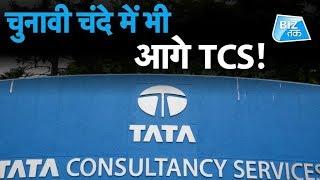 TCS है चुनावी चंदे में भी आगे! | Biz Tak