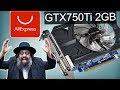 GTX750Ti 2GB за 2.930 рублей с Али от хитрого подписчика 😉😎