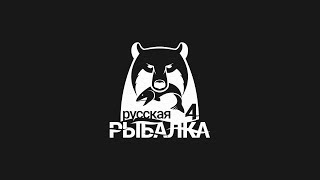 Russian Fishing 4 Stream №085 (18+)