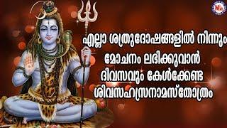 എല്ലാ ശത്രുദോഷങ്ങളിൽനിന്നും മോചനമേകുന്നത്തിനായി ദിവസവും കേൾക്കൂ  Siva Sahasranamam Malayalam