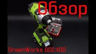 Обзор GreenWorks GD24DD. Это лучший бесчеточный шуруповерт