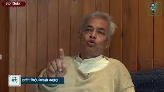 नेपाली कांग्रेसलाई भोट किन?|| Pradeep Giri || Seven Minute