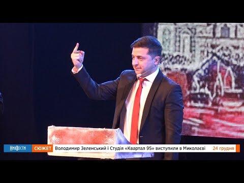 НикВести: #ЗЕЛЕНСКИЙ выступил