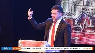 НикВести: #ЗЕЛЕНСКИЙ выступил в Николаеве, хотя ему пытались помешать