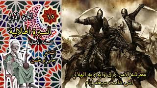 الشاعر جابر ابو حسين الجزء الاول الحلقة 15 الخامسة عشر من السيرة الهلالية