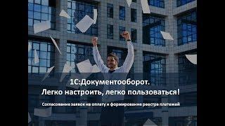 1С:Документооборот. Согласование заявок на оплату и формирование реестра платежей