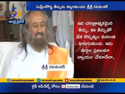 Ayodhya verdict has brought relief to both communities   Sri Sri Ravi Shankar