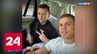 На свободе по УДО: после тюрьмы Мамаев и Кокорин подешевели вдвое - Россия 24