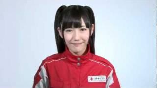 AKB48メンバー渡辺麻友が皆様に向けてスペシャルメッセージを送ります。 インタビュー映像も収録。 AKB48と一緒に「もっとよく知る赤十字!」キャンペーンサイトに ...