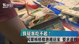 質疑客吃不起!民眾槓梧棲漁港店家 要求道歉