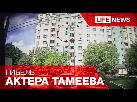Камеры сняли гибель актера «Табакерки» Ильяса Тамеева