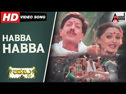 habba-|-habba-habba-|-kannada-video-song-2017-|-vishnuvardhan-|-ambareesh-|-kannada-songs