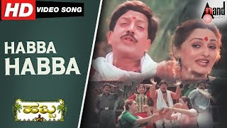 habba habba habba kannada video song 2017 vishnuvardhan ambrish kannada songs