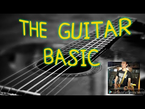 THE GUITAR BASIC. EP.2